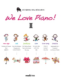 We Love Piano! 2