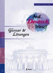"""<font title=""""기본 독일어 단어장 해답 Auf Deutsch, Bitte! Glossar&Losungen"""">기본 독일어 단어장 해답 Auf Deutsch, Bit...</font>"""
