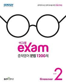 "<font title=""[한정판매]이그잼 Exam 중학영어 문법 1200제 Level 2 (2018년용)"">[한정판매]이그잼 Exam 중학영어 문법 1200...</font>"
