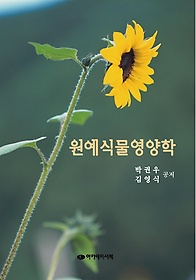 원예식물영양학