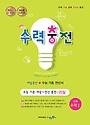 수력충전 고등 수학 1 (2020년용) : 수학연산서