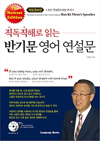 직독직해로 읽는 반기문 영어 연설문
