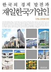 한국의 경제 발전과 재일 한국 기업인