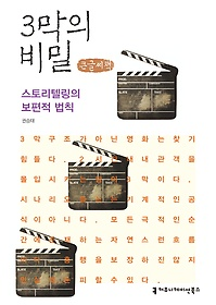 3막의 비밀 (큰글씨책)