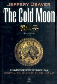 콜드 문 The Cold Moon