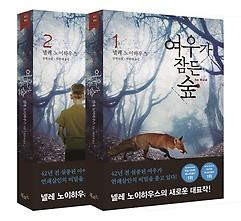 여우가 잠든 숲 1~2 패키지