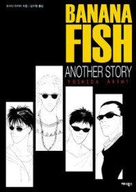 "<font title=""바나나피시 어나더 스토리 BANANA FISH ANOTHER STORY"">바나나피시 어나더 스토리 BANANA FISH ANO...</font>"