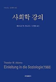 사회학 강의