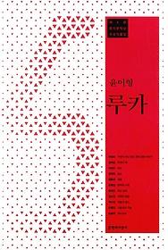 제5회 문지문학상 수상작품집 - 루카