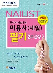 2017 에듀윌 미용사(네일) 필기 2주끝장
