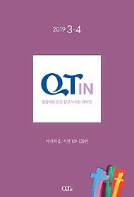 작은글씨 큐티인 QTIN (격월간) 3,4월호