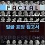 (중고) 얼굴 표정 참고서 1 (상급-첫3쪽 밑줄-18000-비즈앤비즈)
