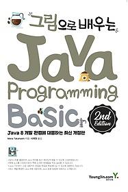 "<font title=""그림으로 배우는 Java Programming 2nd Edition"">그림으로 배우는 Java Programming 2nd Edi...</font>"