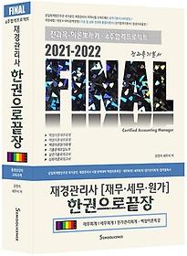 """<font title=""""2021 - 2022 재경관리사 재무 세무 원가 한권으로 끝장"""">2021 - 2022 재경관리사 재무 세무 원가 한...</font>"""