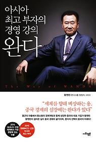완다 : 아시아 최고 부자의 경영 강의
