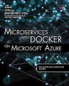 "<font title=""Azure와 도커를 활용한 마이크로서비스 구현"">Azure와 도커를 활용한 마이크로서비스 구...</font>"