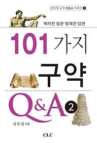 101가지 구약 Q&A 2