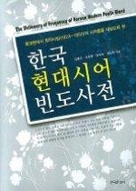 한국 현대시어 빈도사전