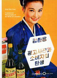 김한용, 광고사진과 소비자의 탄생