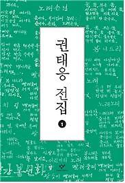 권태응 전집 1 (큰글자도서)