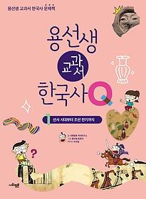 용선생 교과서 한국사 Q 1