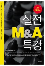 실전 M&A 특강