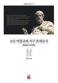 소은 박홍규와 서구 존재론사