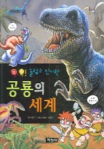 와우! 놀랍고 신기한 공룡의 세계