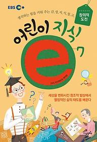 어린이 지식 e 7 - 창의적 도전