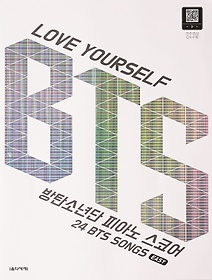 "<font title=""LOVE YOURSELF BTS 방탄소년단 피아노 스코어"">LOVE YOURSELF BTS 방탄소년단 피아노 스코...</font>"