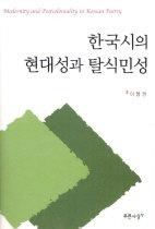 한국시의 현대성과 탈식민성