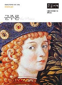 군주론 (큰글자책)