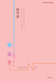 2022 이해원 모의고사 N제 미적분 (2021)