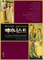 역사 속의 페미니스트 :중세에서 1870년까지