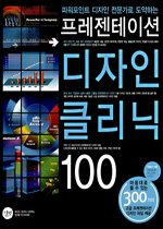 파워포인트 디자인 전문가로 도약하는 프레젠테이션 디자인 클리닉 100 (CD:1)