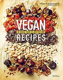 이사의 채식 백과 Vegan Recipes