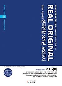 "<font title=""리얼 오리지널 전국연합 3개년 모의고사 고 1 국어 12회 (2021)"">리얼 오리지널 전국연합 3개년 모의고사 고...</font>"