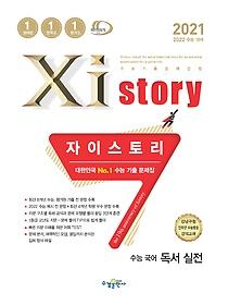 자이스토리 수능 국어 독서 실전 (2021)