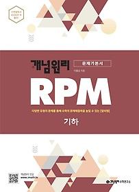 [1권제본] 개념원리 RPM 기하 (2021)