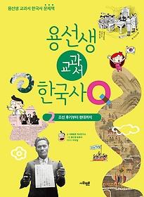 용선생 교과서 한국사 Q 2