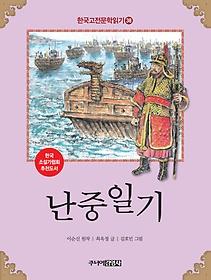 한국 고전문학 읽기 38 - 난중일기