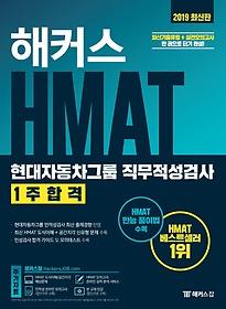 "<font title=""해커스 HMAT 현대자동차그룹 직무적성검사 1주 합격"">해커스 HMAT 현대자동차그룹 직무적성검사 ...</font>"