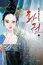 황권 1 -6 ( 6권 ) 천하귀원(天下?元) 장편소설