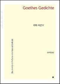 괴테 시선 5 (큰글씨책)