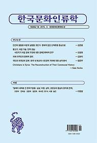 한국문화인류학 제48집 1호 (2015. 3)