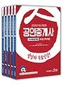 2020 무크랜드&공인모 공인중개사 1차, 2차 예상문제집 세트