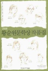 2008년 제8회 황순원문학상 작품집