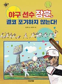 야구 선수 장훈, 결코 포기하지 않는다!