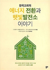 "<font title=""한국교회의 에너지 전환과 햇빛발전소 이야기"">한국교회의 에너지 전환과 햇빛발전소 이야...</font>"