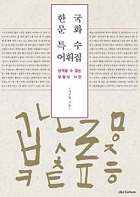 한국문화 특수어휘집